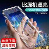 三星 Galaxy S10 Plus S10e 手機殼 玻璃殼 流光 透明 全包 軟邊 防摔 保護套 防滑 防刮 保護殼 手機套