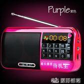 收音機迷你小音響插卡小音箱便攜式播放器隨身聽mp3可充電兒童音樂外放聽歌聽戲評書 原野部落