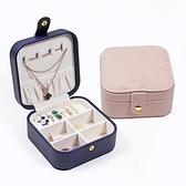 珠寶盒 首飾盒便攜小號迷你簡約公主歐式韓國手鐲耳環釘手飾品首飾收納盒 尾牙