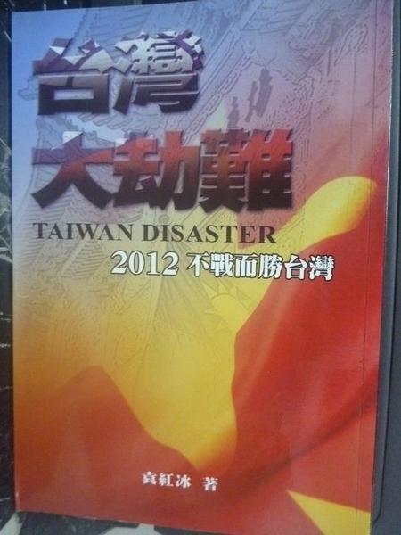 【書寶二手書T3/政治_JKG】台灣大劫難:2012不戰而勝台灣_原價360_袁紅冰