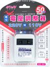電壓調整器220V變110V 【多廣角特賣廣場】