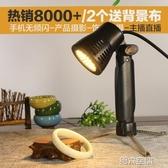 攝影燈 LED補光射燈小商品拍照靜物影室燈文玩蜜蠟化妝品攝影燈 MKS 年前大促銷