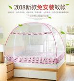 蚊帳蒙古包免安裝1.5m床1.8米家用拉鍊雙門1.2M懶人WY【萬聖節全館大搶購】