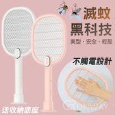 典雅電蚊拍 滅蚊 蒼蠅拍 三層防護網 不電手 USB充電 燈光照明 附收納底座 雙重保險開關