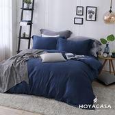 《HOYACASA自由簡約》雙人四件式60支天絲被套床包組-夜空藍
