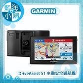 GARMIN DriveAssist 51 主動安全GPS衛星導航機行車紀錄器(導航/錄影/行車紀錄器/Wi-Fi/觸控螢幕/停車點)