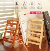 梯椅實木梯凳家用折疊梯子省空間多 加厚梯椅兩用室內登高三步台階T 2 色雙12 提前購