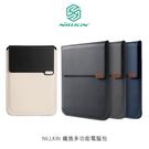 一包三用 外出辦公最方便 NILLKIN 纖逸多功能電腦包 16吋 電腦包 筆電包 滑鼠墊 平板保護套