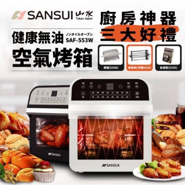 神腦家電 SANSUI 山水 SAF-553W 空氣烤箱