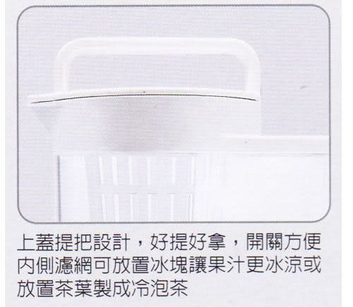 [AWANA]冷水壺1.2公升