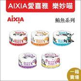 AIXIA愛喜雅〔樂妙喵貓罐,鮪魚系列,6種口味,60g〕(一箱24入)