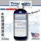 即期品~【32oz/946ml】美國DocJohnson 水性潤澤潤滑液 Hydro Play Water Based Glide