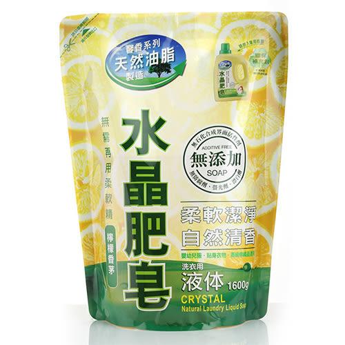 南僑 水晶肥皂液(補充包) 1.6L【新高橋藥妝】~ 好沖、好洗,省水的好幫手!