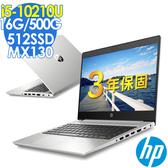 【現貨】HP 440G7 14吋商用筆電 (i5-10210U/MX130-2G/16G/512SSD+500G/W10P/Probook/獨顯雙碟/特仕)