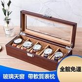 手錶收藏盒 天窗錶盒收納盒簡約家用手錶收藏盒展示盒子放錶盒【八折搶購】