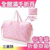 【美樂蒂 粉色】日本 三麗鷗 折疊收納 行李袋 旅行箱拉桿袋【小福部屋】