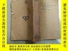二手書博民逛書店英文典大全罕見民國30年版Y22029 商務印書館 商務印書館
