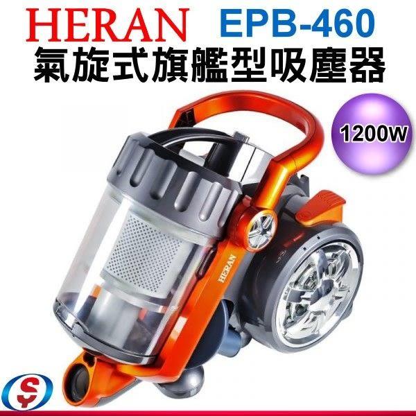 【信源電器】HERAN禾聯 氣旋式旗艦型吸塵器(免紙袋) EPB-460