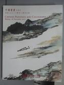 【書寶二手書T5/收藏_QLJ】永樂_中國書畫(二)_2011/11/16