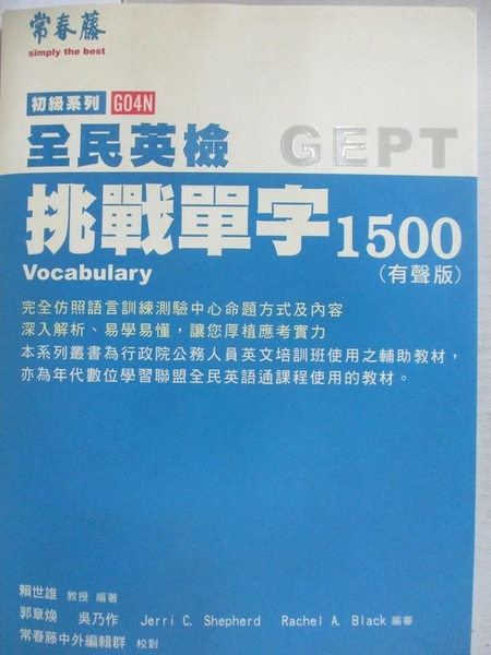 【書寶二手書T1/語言學習_DA4】全民英檢初級系列-挑戰單字1500_賴世雄