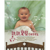親親寶貝古典音樂盒 (10片裝)