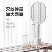 慕凝電蚊拍充電式家用小米強力打滅電文蚊子拍打蒼蠅電子滅蚊神器
