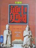 【書寶二手書T8/歷史_YHN】彩圖版-中國通史_戴逸