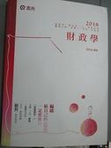 【書寶二手書T7/大學商學_EQH】財政學_週群倫編