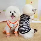 夏季透氣狗狗衣服