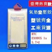 【氣墊空壓殼】HTC EXODUS 1s 5.7吋 防摔氣囊輕薄保護殼/防護殼手機背蓋/手機軟殼