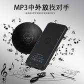 mp3憶知音Y06運動跑步播放器迷你U盤學英語口香糖MP3學生年貨禮品 免運直出 交換禮物