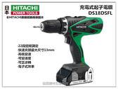 【台北益昌】HITACHI 日立 DS18DSFL 充電式起子電鑽 《雙電池1.5AH×2》非 bosch makita
