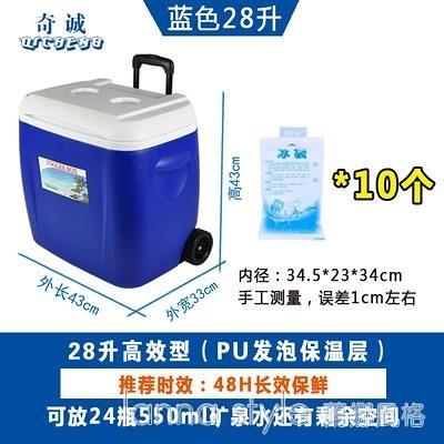 28L38L戶外保溫箱PU冷藏箱商用海釣車載保鮮箱家用冰桶帶拉桿輪子 全館新品85折
