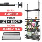 【居家cheaper】45X90X278~350CM微系統頂天立地八層菱型網收納架 (系統架/置物架/層架/鐵架/隔間)