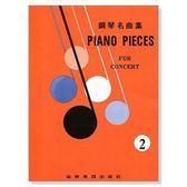 【小叮噹的店】P402鋼琴系列.鋼琴名曲集【2】
