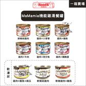 SEEDS惜時[MamaMia大貓罐,9種口味,170g,泰國製](一箱24入)