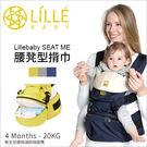 ✿蟲寶寶✿【美國Lillebaby】人氣新品限定優惠~專利座凳調整滑軌 嬰兒 腰凳型揹巾 - 藍