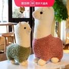 羊駝公仔毛絨玩具可愛小羊抱枕睡覺布娃娃兒童玩偶生日禮物男女孩