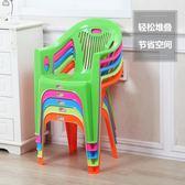 加厚扶手椅成人塑料靠背椅餐椅家用凳休閒大排檔凳子沙灘餐桌椅子【七夕節好康搶購】