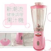 【J SPORT】新潮流健康食品調理機.果汁機.冰沙機 (TSL-122/俏麗粉)