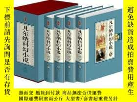 二手書博民逛書店凡爾納科幻小說罕見珍藏版 插盒4冊 凡爾納科學幻想小說Y3184