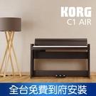 小叮噹的店 - KORG C1 Air ...
