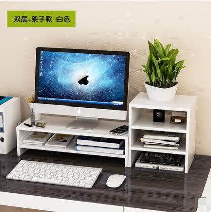 電腦顯示器屏增高架底座桌面鍵盤置物架收納整理托盤支架子擡加高7(首圖款)
