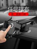 手機架汽車支架車用導航車上支撐吸盤式出風口車內多功能 全館免運