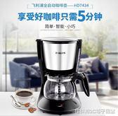 咖啡機 美式全自動咖啡機家用/商用煮咖啡壺防滴漏igo 維科特3C