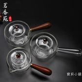 側把煮茶壺玻璃煮茶器加厚耐熱過濾泡茶壺木把青柑分茶器功夫茶具年貨慶典 限時鉅惠