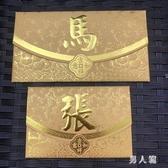 2020新年春節荷包式金色姓氏紅包袋創意新款傳統百家姓利是封袋 EY9587『男人範』