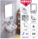 (K款支架盆全套含鏡) 洗手盆衛生間三角陽臺洗臉盆櫃組合陶瓷簡易面池掛牆式