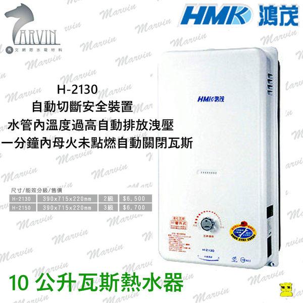 鴻茂 瓦斯熱水器 10公升 H-2130 政府補助1000 自然排氣瓦斯熱水器