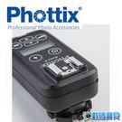Phottix Ares II 無線閃燈接收器 (不含發射器,通用型,公司貨) 高速支援1/250S 前4頻道 Strato可通用